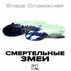 Влада Ольховская - Смертельные змеи