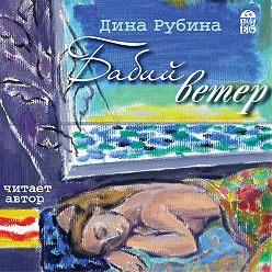 Дина Рубина - Бабий ветер