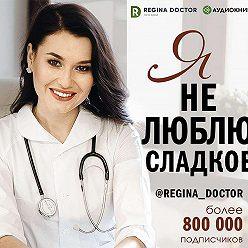 Регина Доктор - Я не люблю сладкое