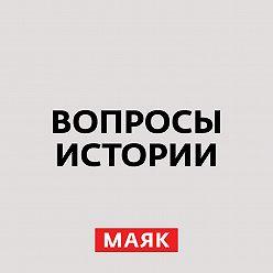 Андрей Светенко - 100-летие Октябрьской революции: что происходило накануне