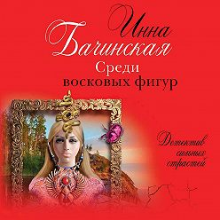 Инна Бачинская - Среди восковых фигур