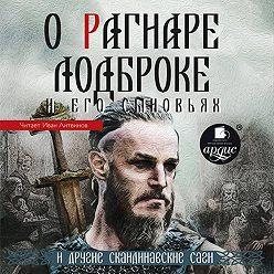 Народное творчество (Фольклор) - О Рагнаре Лодброке и его сыновьях и другие скандинавские саги