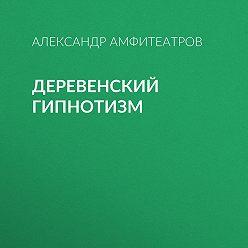 Александр Амфитеатров - Деревенский гипнотизм