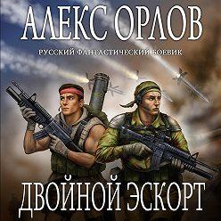 Алекс Орлов - Двойной эскорт