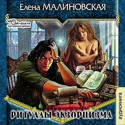 Елена Малиновская - Ритуалы экзорцизма