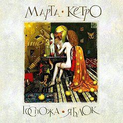 Марта Кетро - Госпожа яблок. Женщина-лисица