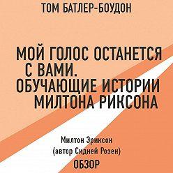 Том Батлер-Боудон - Мой голос останется с вами. Обучающие истории Милтона Эриксона. Милтон Эриксон (автор Сидней Розен) (обзор)