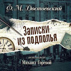 Федор Достоевский - Записки из подполья