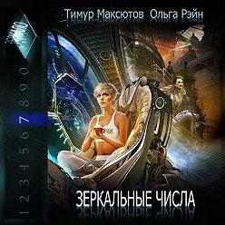 Тимур Максютов - Зеркальные числа