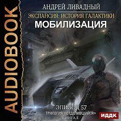 Андрей Ливадный - Мобилизация