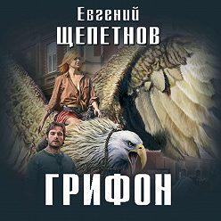 Евгений Щепетнов - Грифон