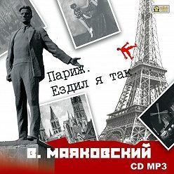 Владимир Маяковский - Париж. Ездил я так…
