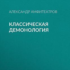 Александр Амфитеатров - Классическая демонология