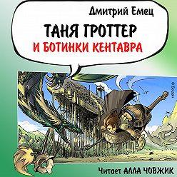 Дмитрий Емец - Таня Гроттер и ботинки кентавра