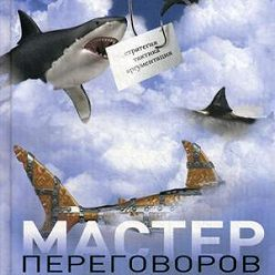 Светлана Резник - Мастер переговоров