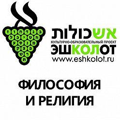 """Семен Якерсон - """"Рабби"""" Иммануил Кант"""
