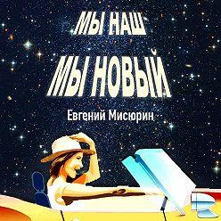 Евгений Мисюрин - Мы наш, мы новый…