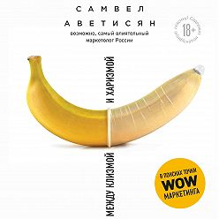 Самвел Аветисян - Между клизмой и харизмой