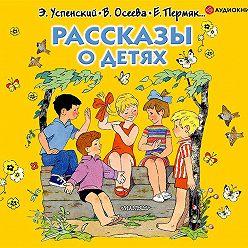 Валентина Осеева - Рассказы о детях