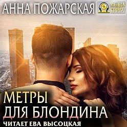 Анна Пожарская - Метры для блондина