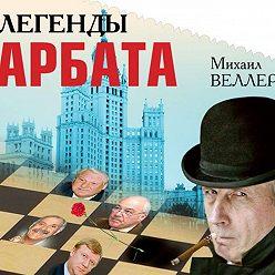 Михаил Веллер - Легенды Арбата