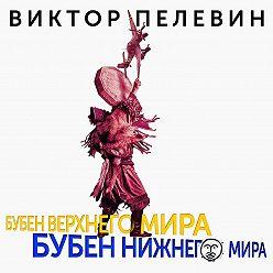 Виктор Пелевин - Бубен Верхнего мира. Бубен Нижнего мира