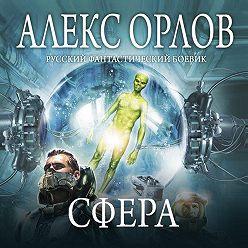 Алекс Орлов - Сфера