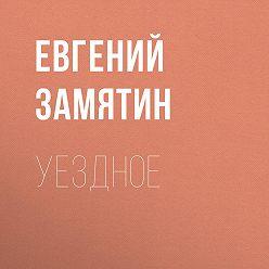 Евгений Замятин - Уездное