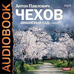 Антон Чехов - Вишневый сад (спектакль)