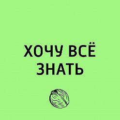 Творческий коллектив программы «Хочу всё знать» - День России. История праздника