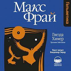 Макс Фрай - Гнезда Химер. Хроники Овётганны