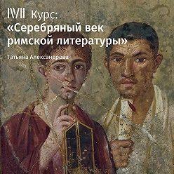 Татьяна Александрова - Лекция «Царство риторики»