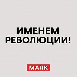 Неустановленный автор - Александр II. Предпосылки революции. Крепостное право. Часть 1