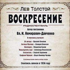 Лев Толстой - Воскресение. Аудиоспектакль