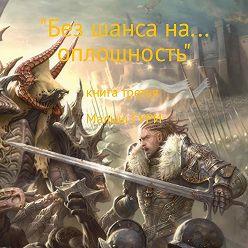 Юрий Москаленко - Малыш Гури. Книга третья. «Без шанса на… оплошность»