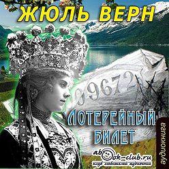 Жюль Верн - Лотерейный билет