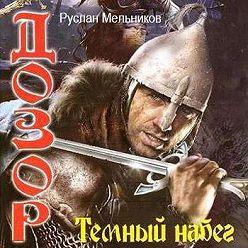 Руслан Мельников - Темный набег