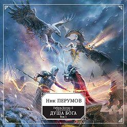 Ник Перумов - Душа Бога. Том 1