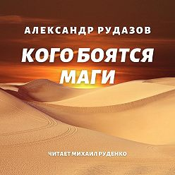 Александр Рудазов - Кого боятся маги