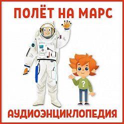 Ольга Жаховская - Полет на Марс