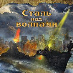 Александр Конторович - Сталь над волнами