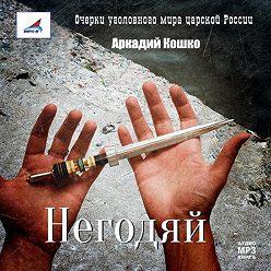 Аркадий Кошко - Негодяй