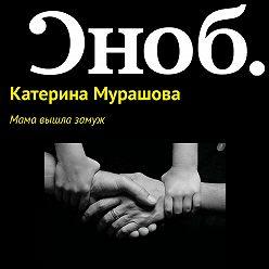 Екатерина Мурашова - Мама вышла замуж