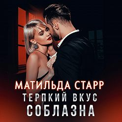 Матильда Старр - Терпкий вкус соблазна
