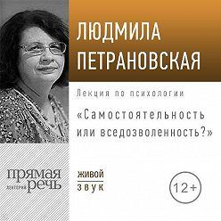 Людмила Петрановская - Лекция «Самостоятельность или вседозволенность»