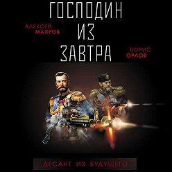 Алексей Махров - Господин из завтра. Десант из будущего