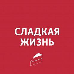 Павел Картаев - Шоколадный фондан. Секреты приготовления