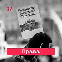Елена Лукьянова - Против абсолютизма