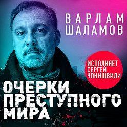 Варлам Шаламов - Очерки преступного мира