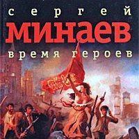 Сергей Минаев - Время героев (сборник рассказов)
